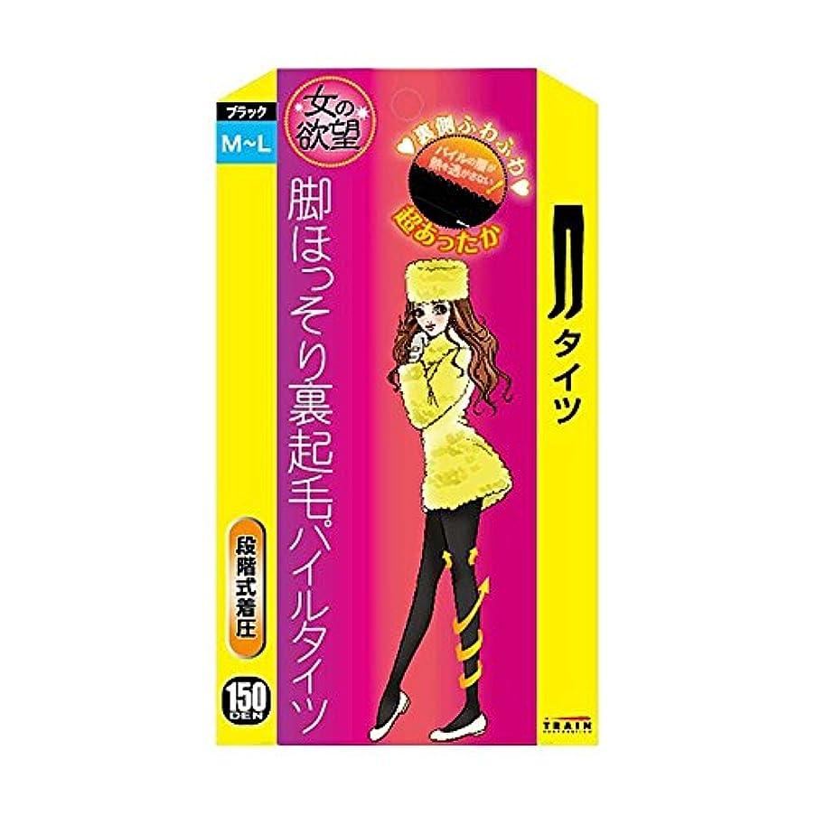 唇スリル反対する女の欲望 脚ほっそり 裏起毛パイルタイツ 150デニール M-L