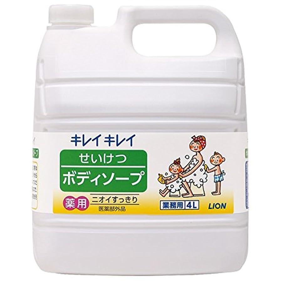 教会フィッティング警告ライオン キレイキレイ せいけつボディソープ さわやかなレモン&オレンジの香り 業務用 4L×3本