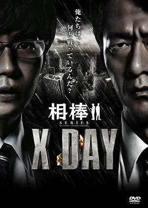 『相棒シリーズ X DAY』
