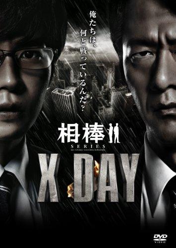 相棒シリーズ X DAY [DVD]の詳細を見る