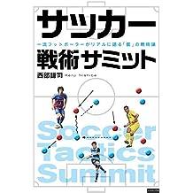 サッカー戦術サミット 一流フットボーラ―がリアルに語る「個」の戦術論 (カンゼンのサッカー戦術ブックス)