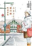 コミック版 ふるさと銀河線 軌道春秋 / 深沢 かすみ のシリーズ情報を見る