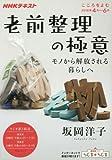 こころをよむ 老前整理の極意—モノから解放される暮らしへ (NHKシリーズ)