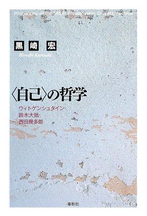「自己」の哲学―ウィトゲンシュタイン・鈴木大拙・西田幾多郎の詳細を見る