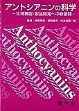 アントシアニンの科学―生理機能・製品開発への新展開