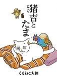 猪吉とたま 殿様とトラ (一般書籍)