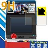 表面硬度9Hフィルムにブルーライトカットもプラス 9H高硬度[ブルーライトカット]保護フィルム NEOGEO mini 日本製 PDA工房