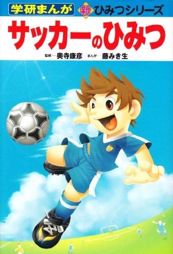 サッカーのひみつ (学研まんが 新・ひみつシリーズ)