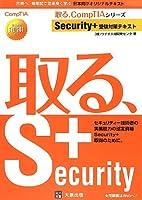 Security+受験対策テキスト (取る、CompTIAシリーズ)