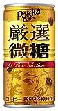 ポッカサッポロ ポッカコーヒー厳選微糖 185g缶 ×30本