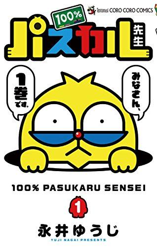 100%パスカル先生(1) (てんとう虫コミックス)