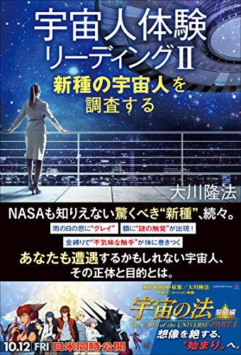 宇宙人体験リーディングII —新種の宇宙人を調査する— (OR BOOKS)