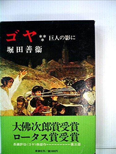 ゴヤ〈3〉巨人の影に (1976年)の詳細を見る