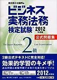 ビジネス実務法務検定試験2級公式問題集〈2012年度版〉