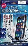 スマホの防水対策シール iPhone6,6S用