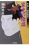 家光の陰謀: 乾蔵人 隠密秘録(六) (光文社時代小説文庫)