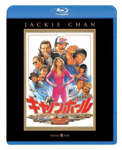 キャノンボール [Blu-ray]