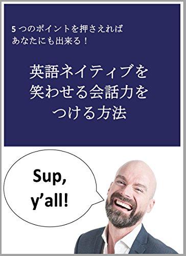 ネイティブを笑わせる英会話力をつける方法