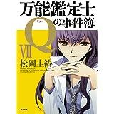 万能鑑定士Qの事件簿 VII 「万能鑑定士Q」シリーズ (角川文庫)