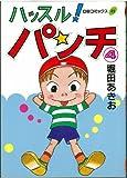 ハッスル!パンチ (4) (DBコミックス (49))
