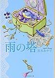 雨の塔 (集英社文庫)