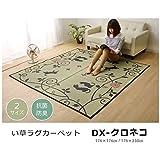 い草ラグカーペット 3畳 長方形 かわいい 猫 ねこ ネコ 『DXクロネコ』 約176×230cm (裏:不織布) 【デザイン家具】