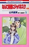 なんて素敵にジャパネスク人妻編 第5巻 (花とゆめCOMICS)
