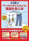 カラー版 CD2枚付 アメリカの子どものように英語を学ぶ本