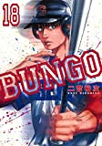 BUNGO-ブンゴ- コミック 1-18巻セット