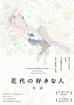 花代の好きな人 (オメガバース プロジェクト コミックス)