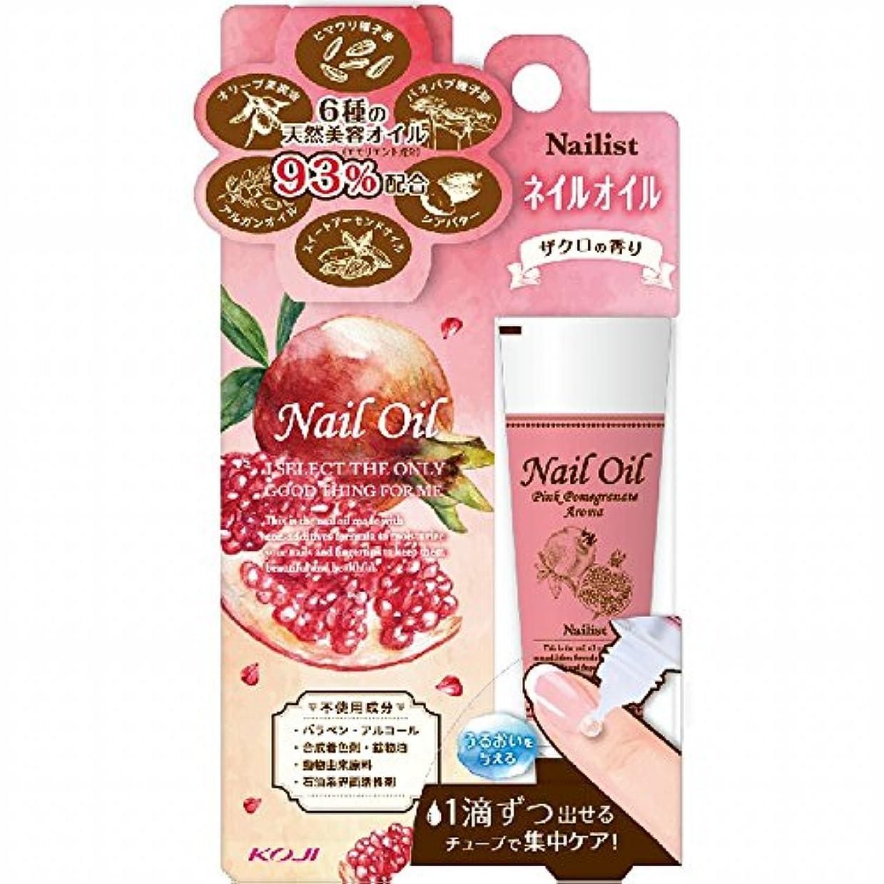 香り把握貴重なネイリスト エッセンスネイルオイル ピンクポメグラネート 7ml