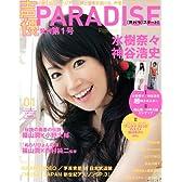 声優PARADISE (パラダイス) (GLIDE MEDEIA MOOK 73)