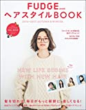 Best Fudges - FUDGE特別編集 ヘアスタイルBOOK 2016-2017 Autumn&Winter Review
