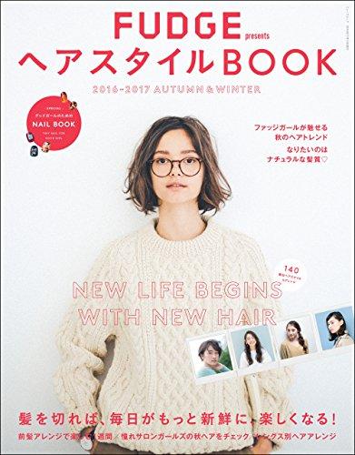 FUDGE特別編集 ヘアスタイルBOOK 2016-2017 Autumn&Winter
