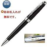 【名入れ無料】ボールペン クロス CROSS アベンチュラ ボールペン ブラック AT0152-1
