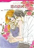 恋の訪れ (HQ comics イ 2-1)