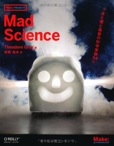 Mad Science ―炎と煙と轟音の科学実験54 (Make:PROJECTS)の詳細を見る