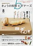 NHKきょうの料理ビギナーズ 2016年8月号 [雑誌] (NHKテキスト)