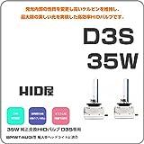 HID屋 35W D3S 純正交換用HIDバルブ 6000K 金属固定台座(光軸のブレを防止)