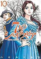 7人のシェイクスピア NON SANZ DROICT 第10巻