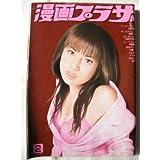漫画プラザ 2004年 02月号 [雑誌]