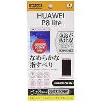 レイ・アウト HUAWEI P8 Lite フィルム なめらかタッチ光沢・防指紋フィルム RT-HP8LF/C1