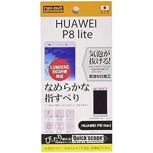 レイ・アウト HUAWEI P8 Lite フ...の関連商品1