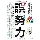 誤努力 やりたいことの探し方 (SCC Books 387)