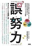 「誤努力 やりたいことの探し方」中井 淳夫