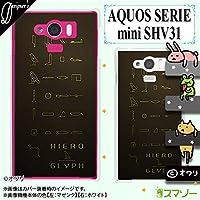 au AQUOS SERIE mini SHV31 専用 カバー ケース (ハード) ● デザイナーズ : オワリ 「ヒエログリフ」 ブラウン