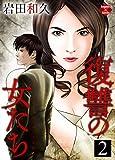 復讐の女たち【第2巻】怨憎の策略編 (エンペラーズコミックス)