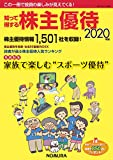 知って得する株主優待 2020年版(発行:野村インベスター・リレーションズ)