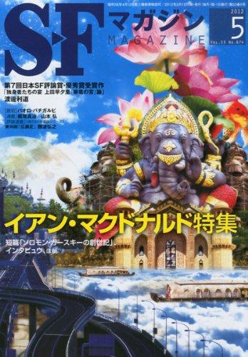 S-Fマガジン 2012年 05月号 [雑誌]の詳細を見る