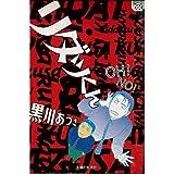 リダツくん / 黒川 あづさ のシリーズ情報を見る